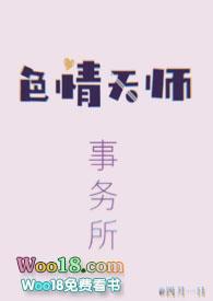 色情天师事务所(woo18)