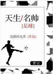 [足球]天生名帅 完结+番外